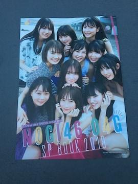 乃木坂46.4期生Book