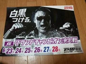 ★競艇 SG グランドチャンピオン決定戦 プロレスラー蝶野 特大ポスターシール★