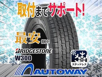 ブリヂストン W300スタッドレス 145/80R12インチ 4本