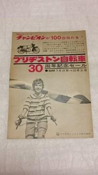 チラシ ブリジストン自転車30周年記念セール