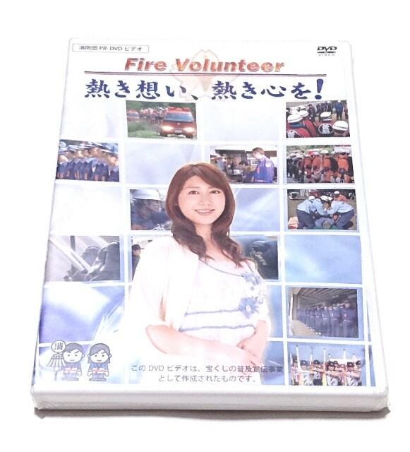 熱き想い、熱き心を!/非売品/DVD/消防団PR/レア/安めぐみ  < タレントグッズの