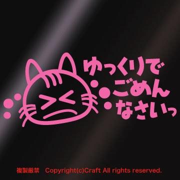 ゆっくりでごめんなさいっ 猫/ステッカー(ライトピンク/T-3)