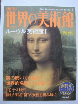 週刊 世界の美術館 1 ルーヴル美術館�T