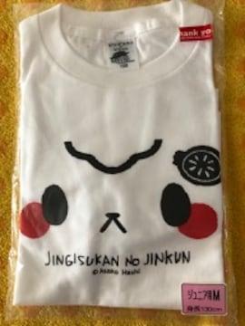 ジンギスカンのジンくんTシャツ130cmサイズw