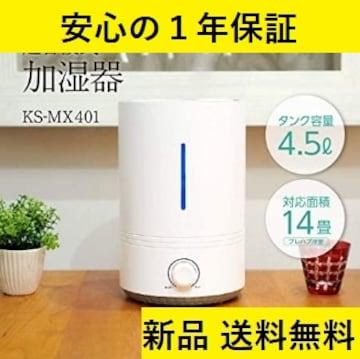 ★即日発送★ 4.5L 加湿器 上から給水 アロマ 1年保証