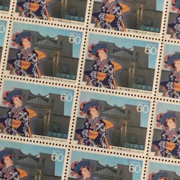 343送料無料記念切手1200円分(60円切手)