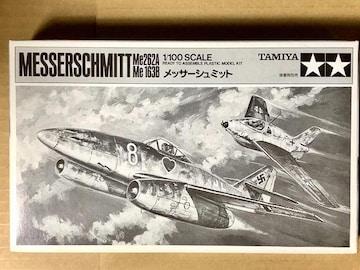 1/100 タミヤ ドイツ空軍 メッサーシュミットMe262A/Me163B