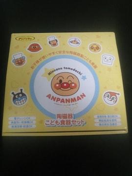 アンパンマン 陶磁器 こども食器セット