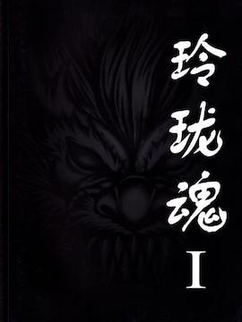 刺青 参考本 玲瓏魂�T龍・鯉・人物【タトゥー】