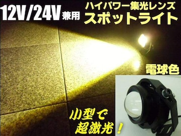 電球色COB-LEDスポットライト12V24V兼用/投光器作業灯船舶集魚灯