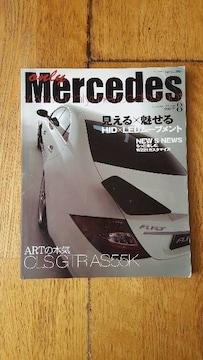オンリーメルセデス ベンツ 雑誌 2006年 8月号