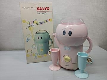 昭和レトロ SANYO アイスクリーマー SIC-31