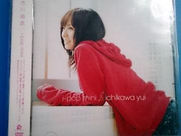 市川由衣 i-pop  mini DVD帯付