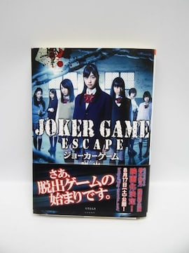 1802 JOKER GAME ESCAPE (竹書房文庫)