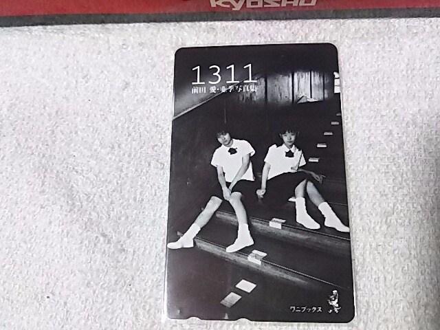 テレカ 50度数 前田愛 亜季 '97 写真集 1311 W 未使用  < タレントグッズの