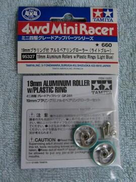 特別19mmプラリング付アルミベアリングローラー(ライトブルー)