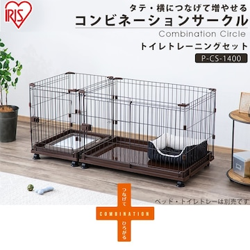 犬、猫兼用コンビネーションサークル/ トイレトレーニングセット