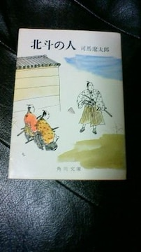 北斗の人 角川文庫