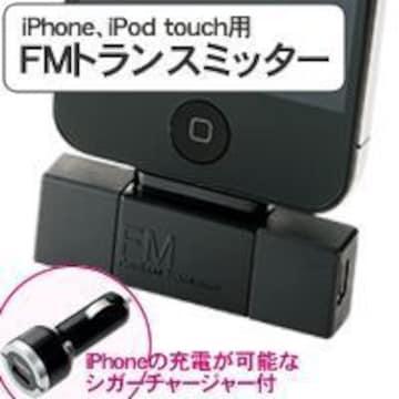☆iPhone/iPod touch対応車載用FMトランスミッター