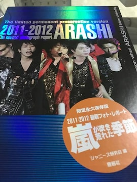 ARASHI 2011-2012 限定永久保存版 フォトレポート