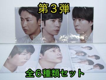 新品未開封☆嵐 5×20 第3弾★クリアファイル・全6種類セット