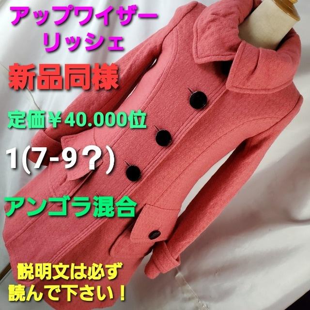 込み★494★アプワイザーリッシェ★超素敵(^O^)/コート★1★  < 女性ファッションの