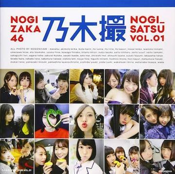 乃木坂46  「乃木撮」 Vol.1