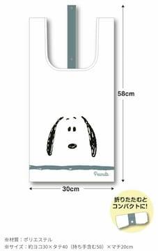 ☆非売品・ローソン×スヌーピーエコバック・送料込み☆