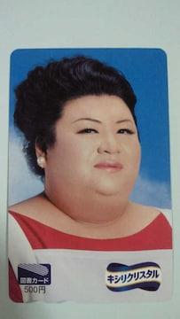 当選品☆キシリクリスタル マツコデラックス 図書カード 500円分☆