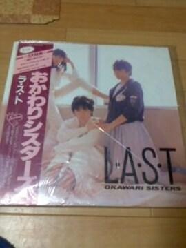 おかわりシスターズ ラスト 2枚組 ポスター付 限定盤 LPレコード
