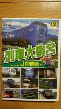 DVD!【列車大集合・JR特急】