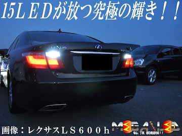mLED】レクサスGS350/バックランプ高輝度15連