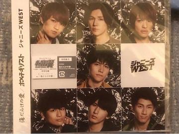 超レア!☆ジャニーズWEST/ホメチギリスト☆初回盤B/CD+DVD☆新品