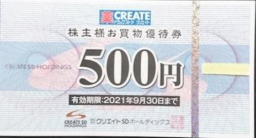 クリエイトSD株主優待500円分