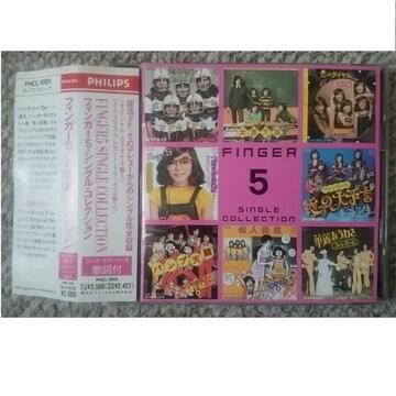 KF  フィンガー5 Single Collection シングルコレクション