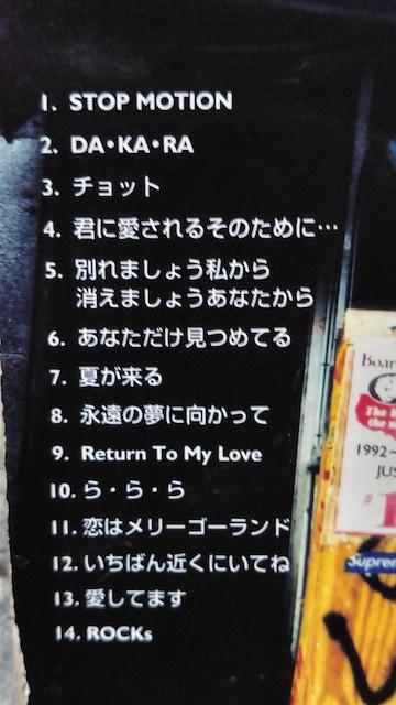 大黒摩季 BACK BEAT 1&2 ベスト盤2枚セット < タレントグッズの