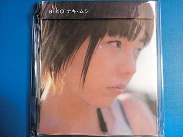aiko 初回スリムケース ナキ・ムシ 帯付