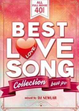★極上ラブソング★BEST LOVE SONG COLLECTION★