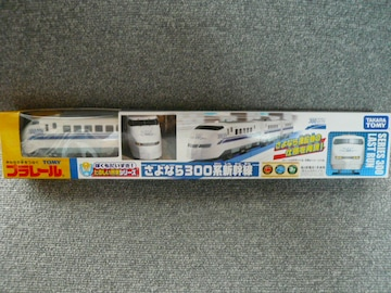 プラレール「さよなら300系新幹線」20