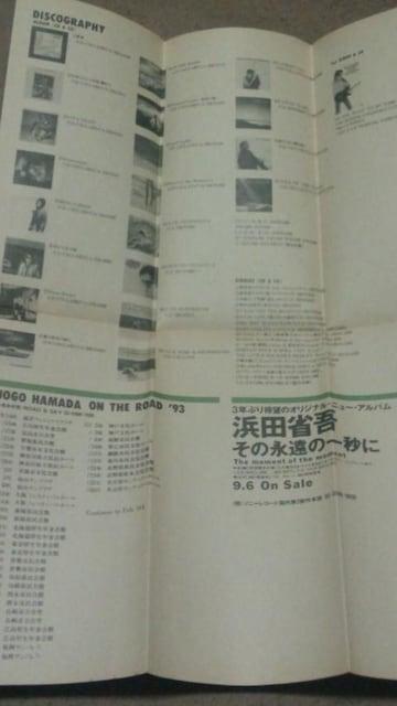 浜田 省吾 FCペーパー < タレントグッズの