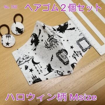 ★大特価★ No.160 ハンドメイド Msize カバー&ヘアゴム2個セッ