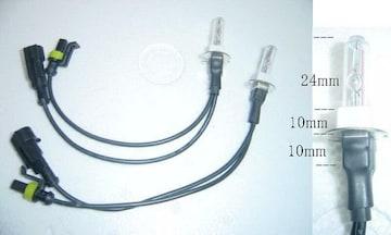 交換バルブ  ショートH3C  35w.55w