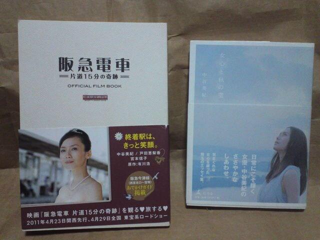 中谷美紀 写真集とエッセイ、FILM BOOK < タレントグッズの