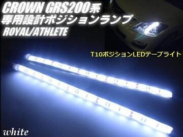 200系クラウン用/LEDポジションランプ(テープライト式)/白色2個