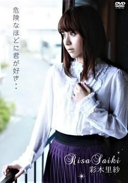 ◆彩木里紗 / 危険なほどに君が好き..