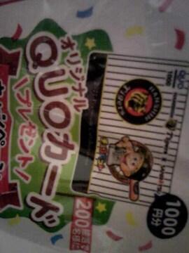 クオカード1000円当たる!