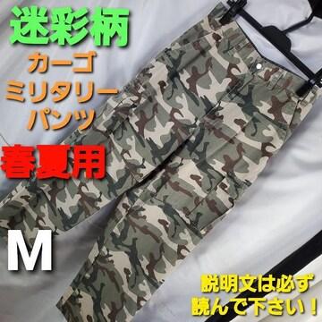 込み★359★迷彩柄★ミリタリーパンツ/カーゴパンツ★M★春夏用