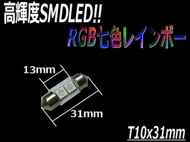 七色レインボーSMDLED/T10×31mmルーム球 < 自動車/バイク