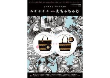 稀少! ムチャチャ←→あちゃちゅむ 2010Autumn&Winter ムック本&付録