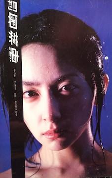 奥菜恵写真集【月刊 奥菜恵】2003年
